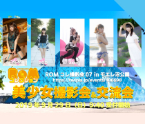 ROMコレ07inモエレ沼公園